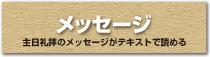 メッセージボタン.jpg