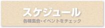 ボタン(スケジュール).jpg