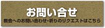 ボタン(お問い合わせ).jpg